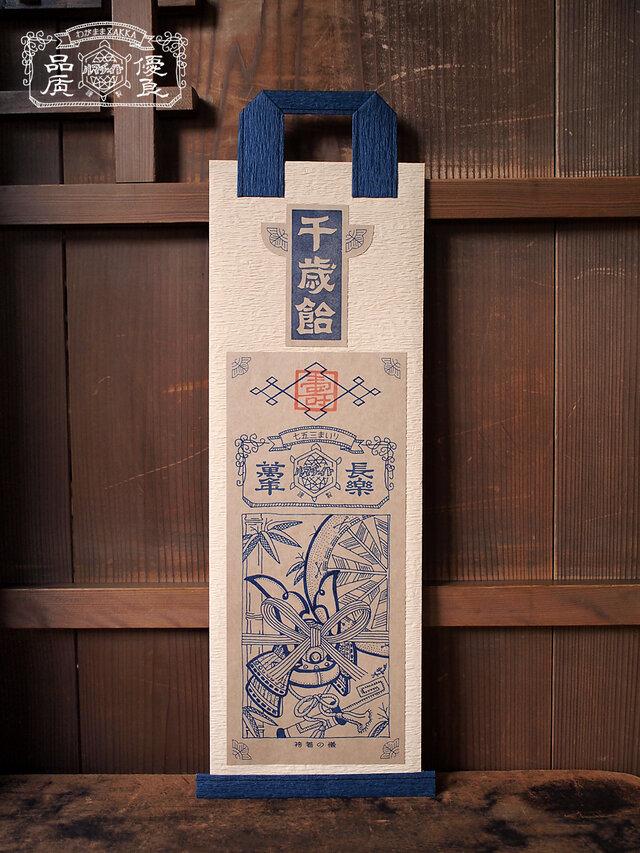 シアワセを呼ぶ 千歳飴袋【五歳男児用・濃藍×きな粉】の画像1枚目