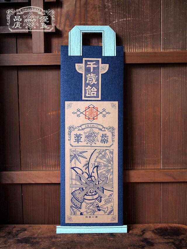 シアワセを呼ぶ 千歳飴袋【五歳男児用・水色×濃藍】の画像1枚目