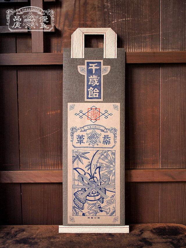 シアワセを呼ぶ 千歳飴袋【五歳男児用・きな粉×渋茶】の画像1枚目