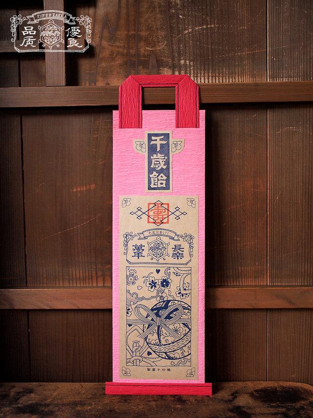 シアワセを呼ぶ 千歳飴袋【三歳女児用・紅玉×桃】の画像1枚目