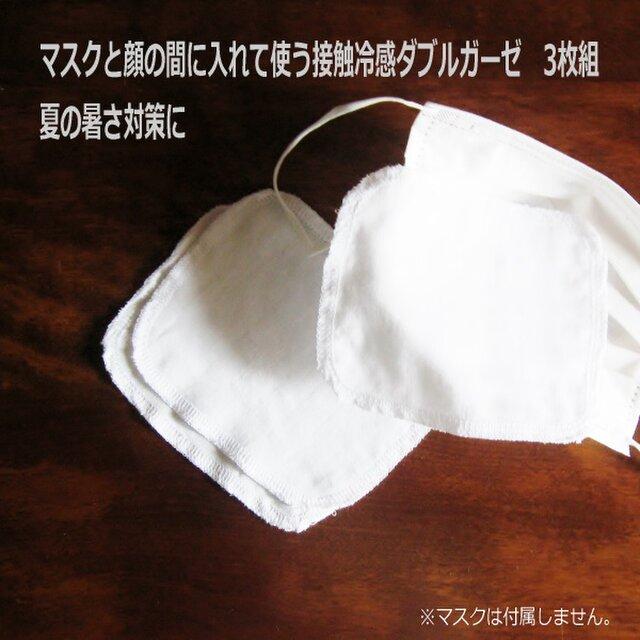 接触冷感マスクインナー 3枚組 シートフィルター 夏マスク対策 日本製 綿100% 白(MSKI-001-W)の画像1枚目