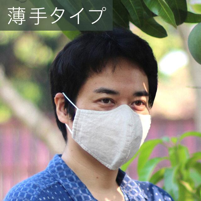 【夏用Lサイズ】リネン&コットン洗える マスク 布マスク Wガーゼ 大きめ 薄手 男性用の画像1枚目