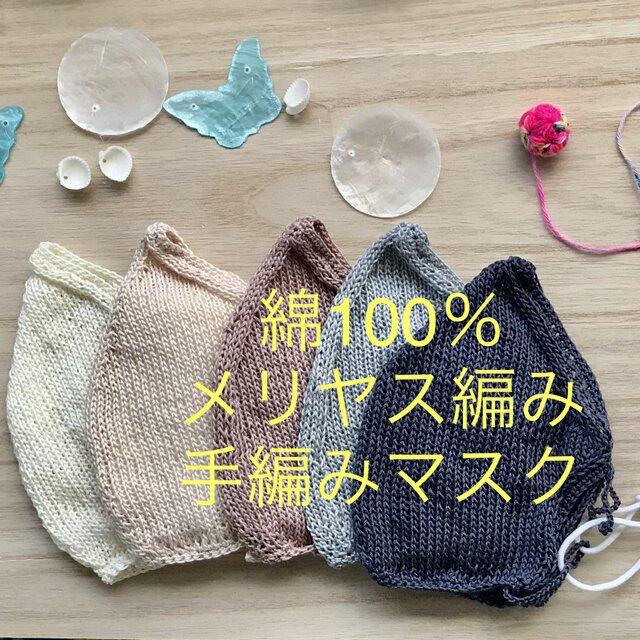 綿100%のメリヤス編み手作りマスクの画像1枚目