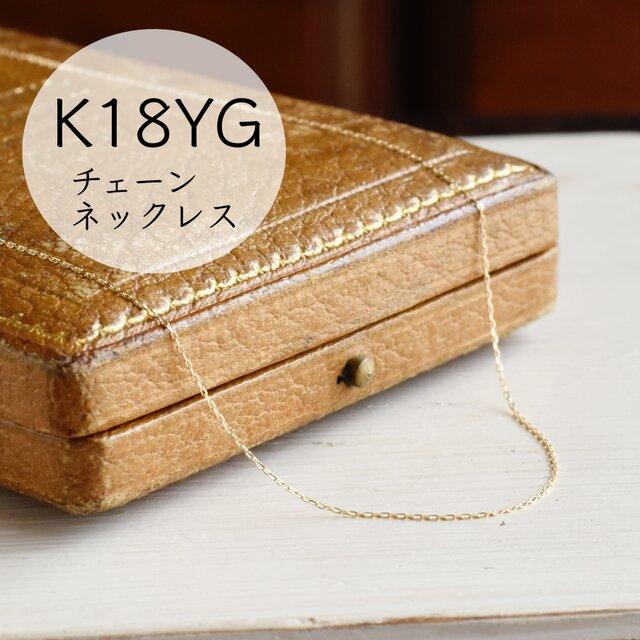 【K18・18金】華奢 ゴールド チェーン ネックレス(長さ変更可能)の画像1枚目