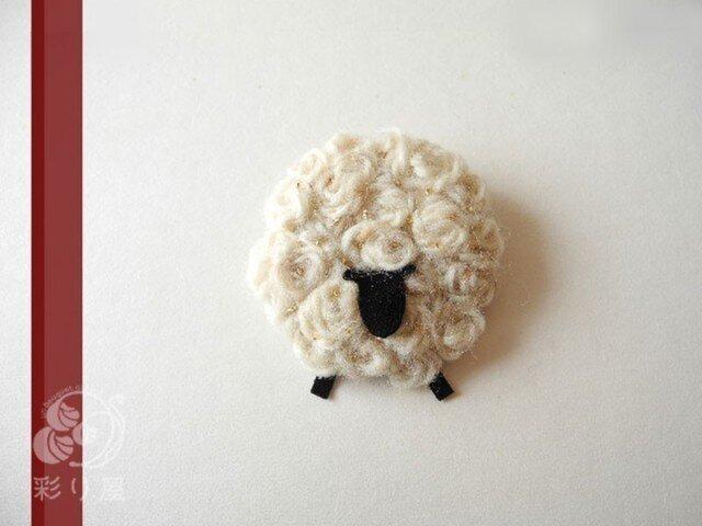 【売約済み】羊のブローチ(まえ向き)の画像1枚目