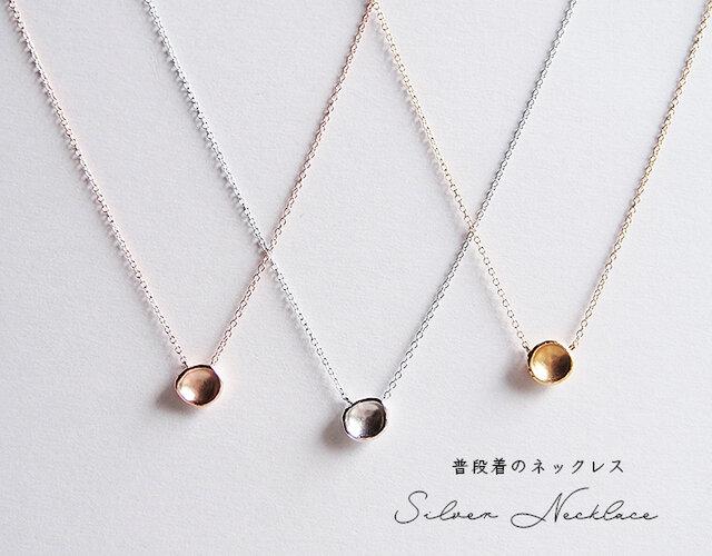 普段着のネックレス くぼみ PURE SILVER(純銀)の画像1枚目