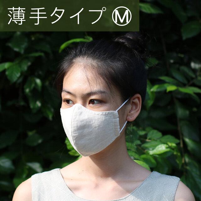 nana様専用ページ【Mサイズ】ヘンプ & コットン 布マスク (クリーム色)の画像1枚目