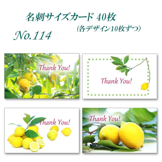 No.114  レモン・れもん・Lemon     名刺サイズサンキューカード   40枚の画像1枚目