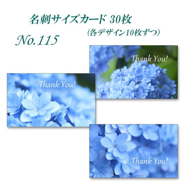 No.115  大好きな青いアジサイ     名刺サイズカード 30枚の画像1枚目