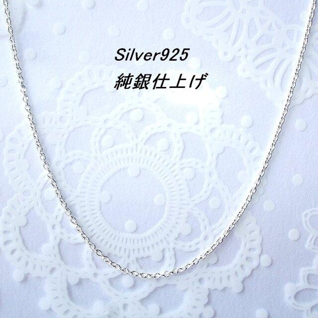 ☆送料無料☆45cm Silver925極細(1mm)あずきチェーン 純銀仕上げの画像1枚目