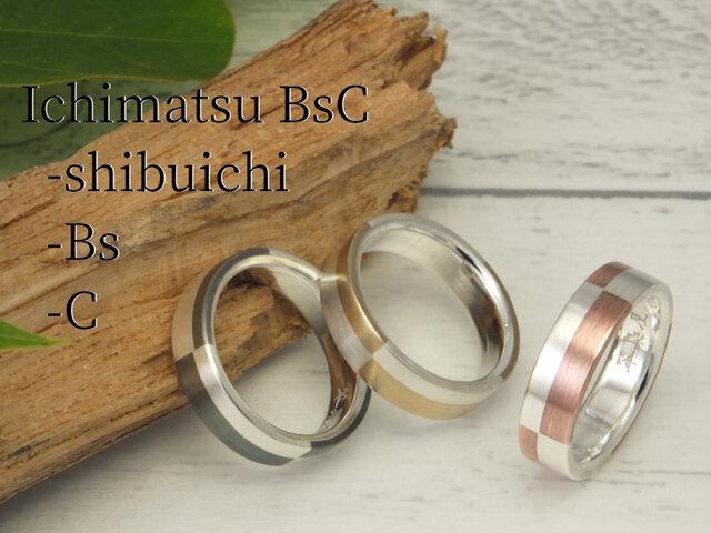 <送料無料>R-Ichimatsu2  銀と真鍮、銅、四分一銀の市松文様平打ちリング2の画像1枚目