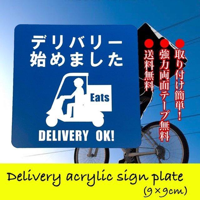 【送料無料】デリバリー始めました。アクリルサインプレート Deliveryの画像1枚目