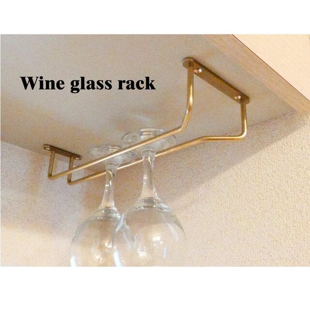 ワイングラスラック 収納 通販 |真鍮無垢 ワイングラスハンガー ホルダー キッチン収納の画像1枚目