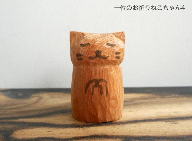木彫り 一位のお祈りねこちゃん4の画像1枚目