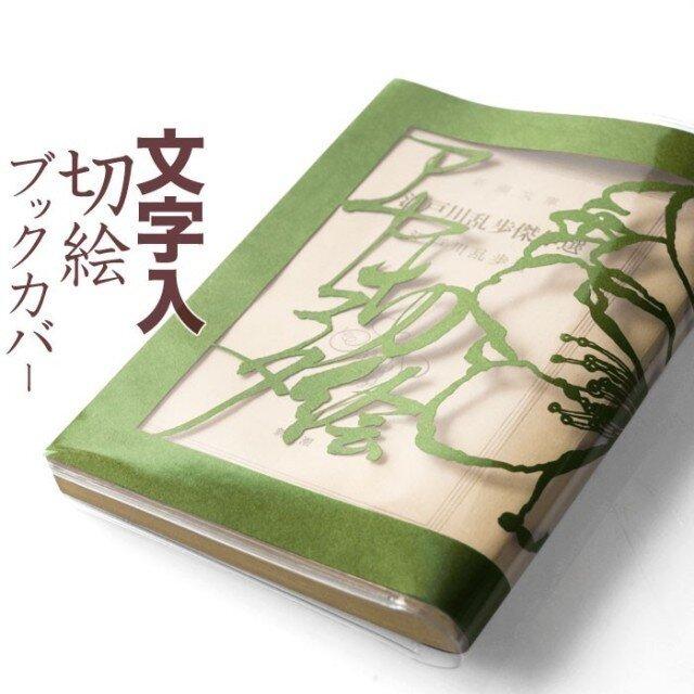 切り絵ブックカバー 文字入れ 名入れ 桜 抹茶 文庫本サイズの画像1枚目