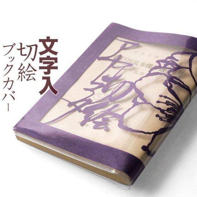 切り絵ブックカバー 文字入れ 名入れ 桜 深紫 文庫本サイズの画像1枚目