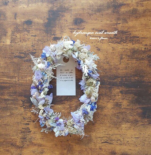 「専用ページ」ブルーあじさいのオーバルリース  紫陽花 ブルーリース プリザーブドフラワー ドライフラワーの画像1枚目