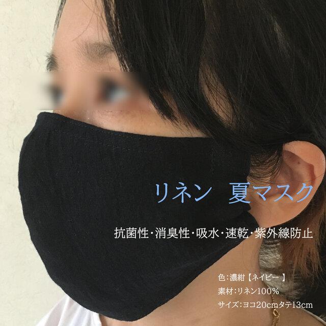 夏マスク 【リネン100%】 抗菌性・消臭性・吸水・速乾・紫外線防止の画像1枚目