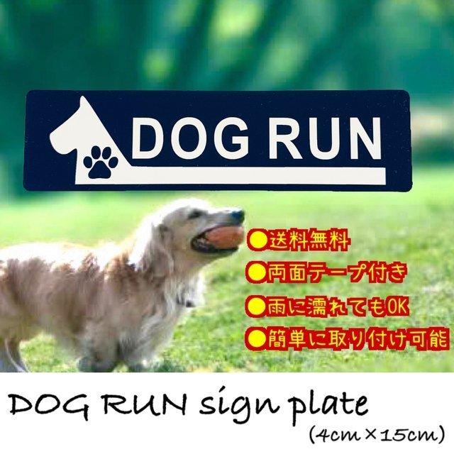 【送料無料】ドッグラン アクリルサインプレート DOGRUN アクリル二層板の画像1枚目