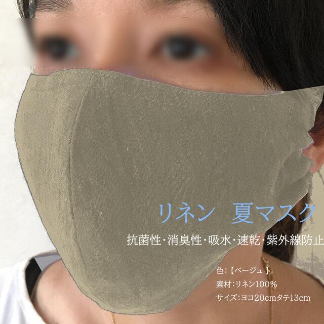 夏マスク 【リネン100%】ベージュ 抗菌性・消臭性・吸水・速乾・紫外線防止の画像1枚目