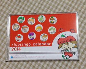 2014 カレンダーの画像1枚目