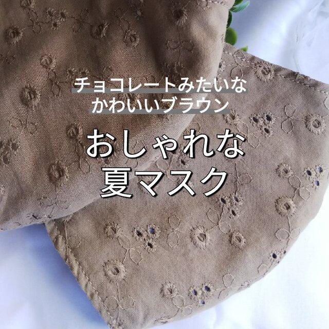 かわいいブラウン★冷感メッシュマスクの画像1枚目