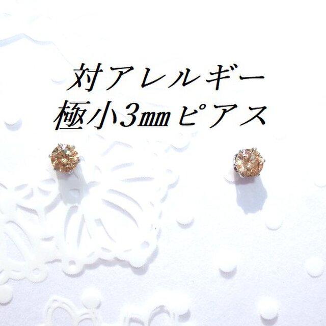 送料無料:極小3mm 対アレルギーステンレスシャンパンゴールドCZピアスの画像1枚目