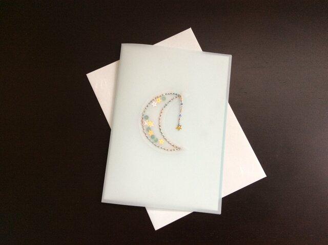 飾れるグリーティングカード★お月さまとお星さまは仲良し★紙刺繍の画像1枚目
