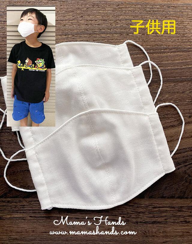 ★涼感 天然成分★ 3枚 子供用 日本製 白 綿100% ガーゼ 立体型 エコ 布マスクの画像1枚目