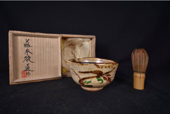 陶磁器 人間国寶 「藤本能道」鉄赤絵かわせみ図 茶盞の画像1枚目
