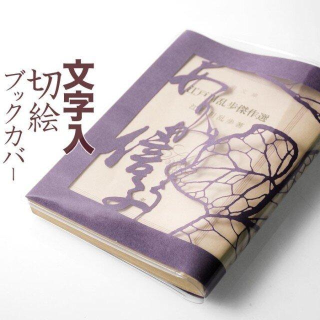 切り絵ブックカバー 文字入れ 名入れ 蔦 深紫 文庫本サイズの画像1枚目