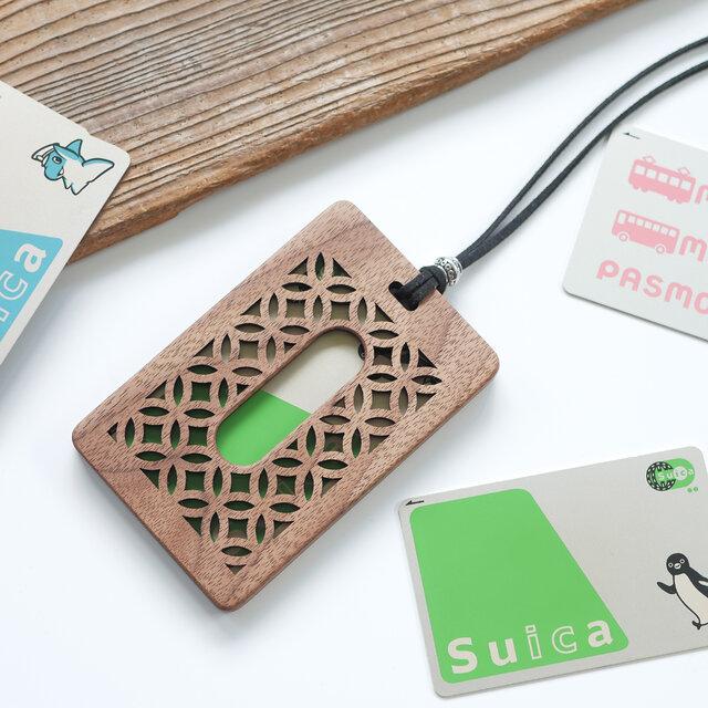 木製パスケース 和柄模様【七宝】ウォールナットの画像1枚目
