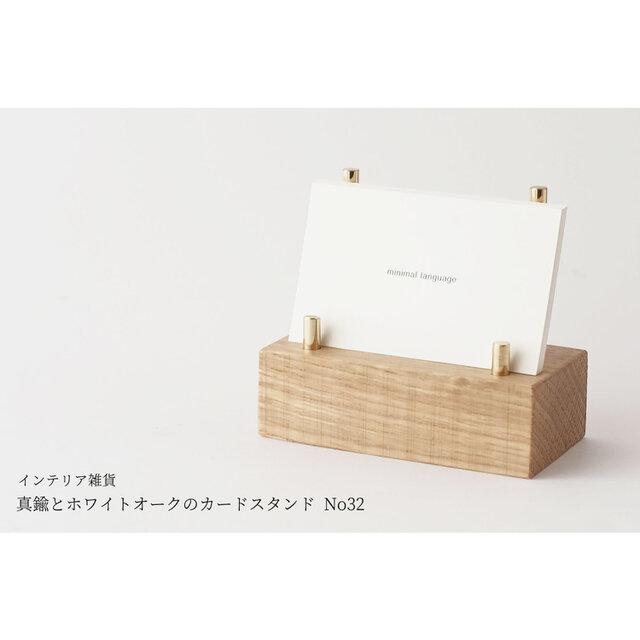 【ギフト可】真鍮とホワイトオークのカードスタンド No32の画像1枚目