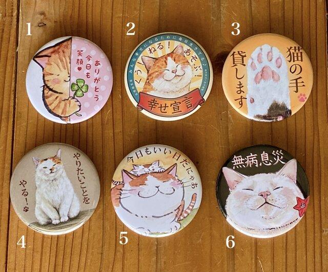 2個セット。いろいろ選べる♪ 猫まみれの丸い缶バッチ!の画像1枚目