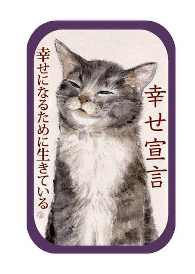 長方形缶バッチ「幸せ宣言」の画像1枚目