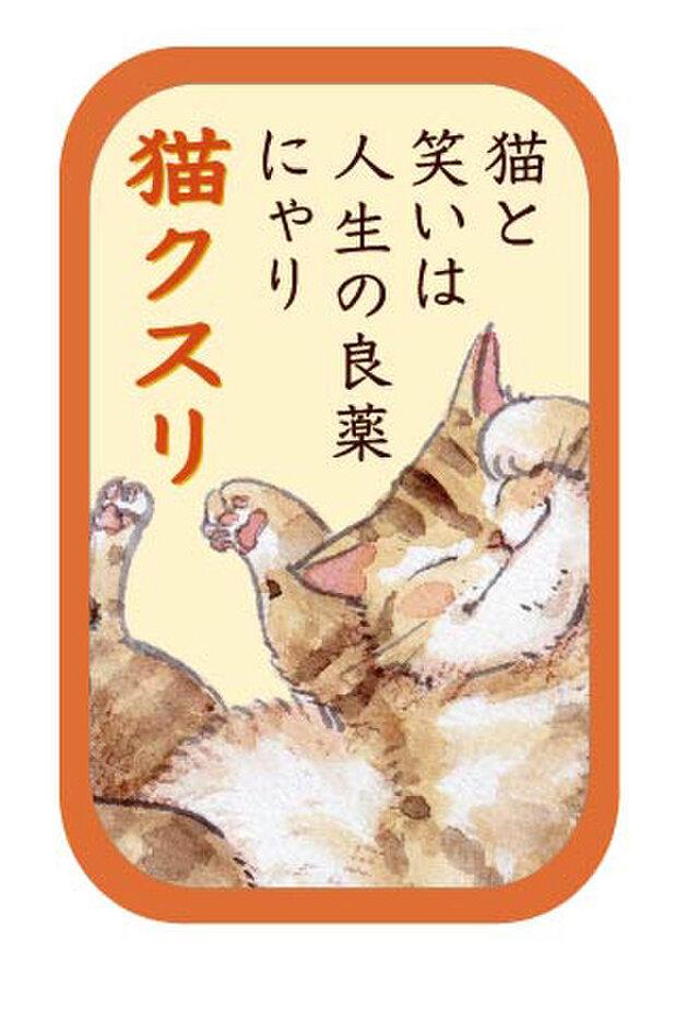 長方形缶バッチ「猫クスリ」の画像1枚目