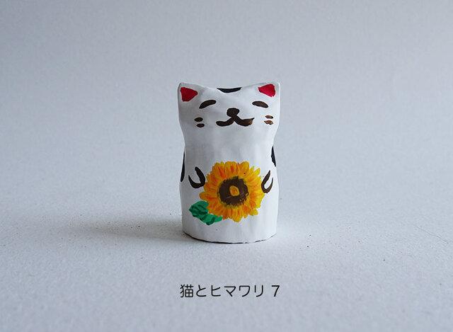 木彫り 猫ヒマワリ7の画像1枚目