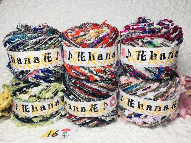 16引き揃え糸♬カラフルアソート210gの画像1枚目
