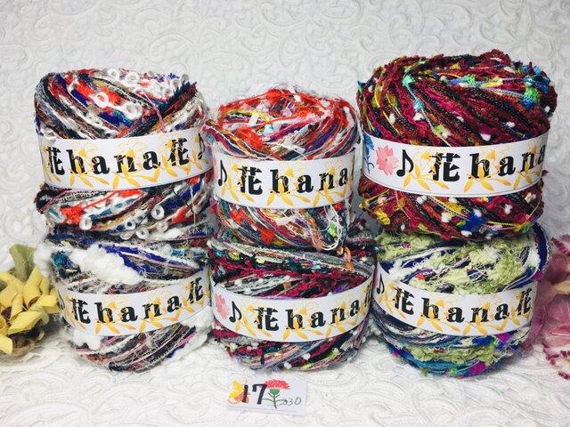 17引き揃え糸♬カラフルアソート230gの画像1枚目