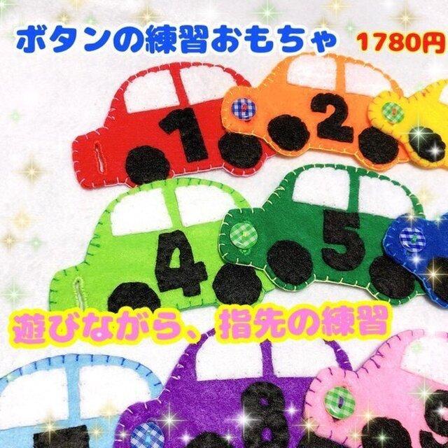 【送料込】ボタンの練習☆カラフルカー☆手作り☆知育おもちゃの画像1枚目