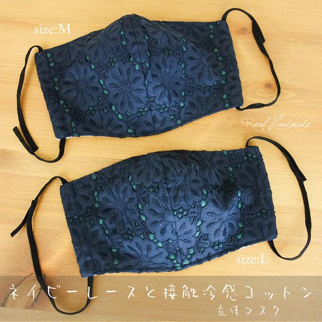*秋色*ネイビーレースと接触冷感cotton立体マスク サイズL(サイズ違いは別で出品しています)の画像1枚目