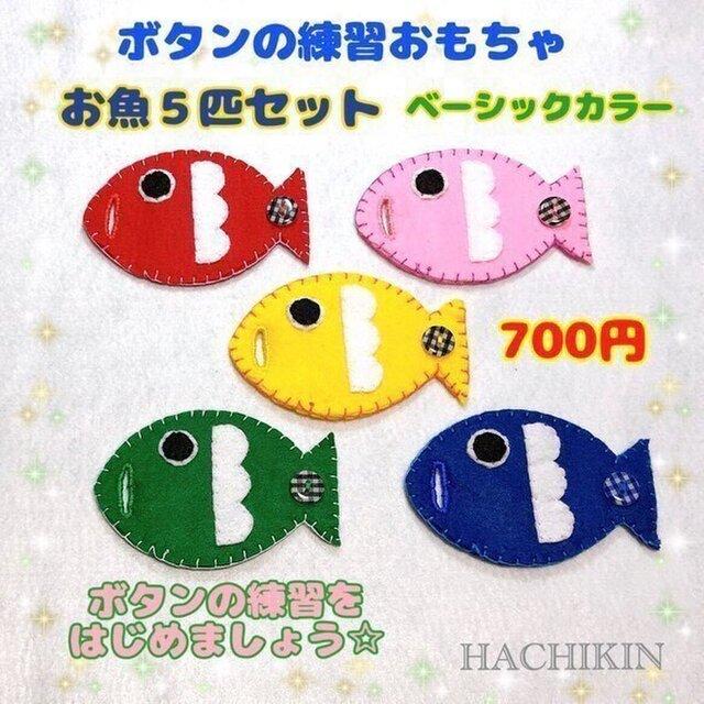 【送料込】ボタンの練習☆魚☆ベーシックカラー☆ごっこ遊びの画像1枚目
