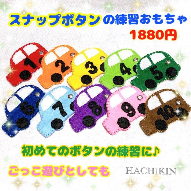 【送料込】スナップボタンの練習☆カラフルカー☆初めてのボタンの練習にの画像1枚目