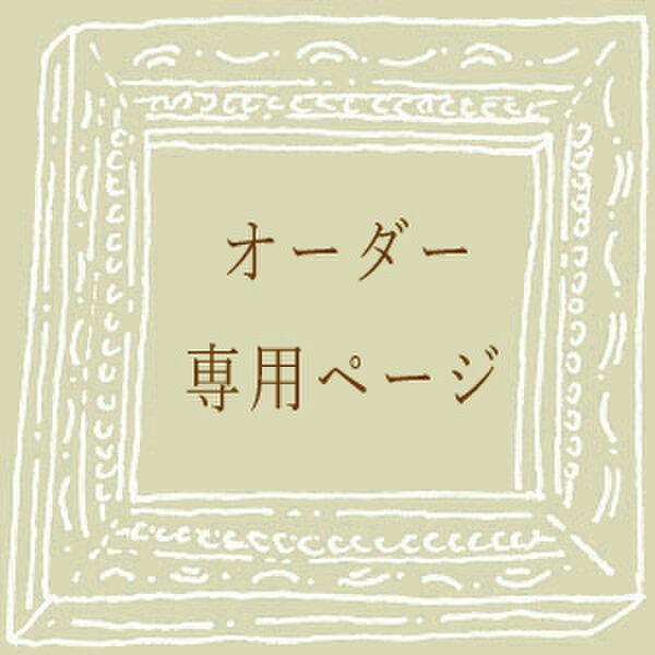 《S様ご注文専用》秋の草花のブローチの画像1枚目