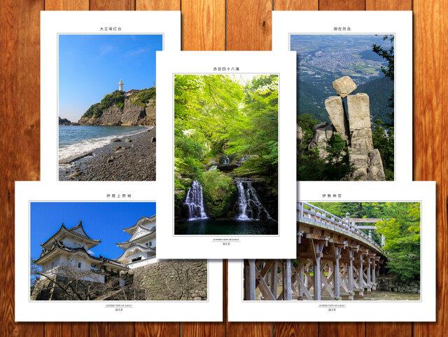 選べる5枚 「三重の風景」ポストカードの画像1枚目
