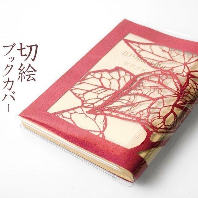 切り絵ブックカバー 蔦 透明背景 赤の色渋紙 文庫本サイズの画像1枚目