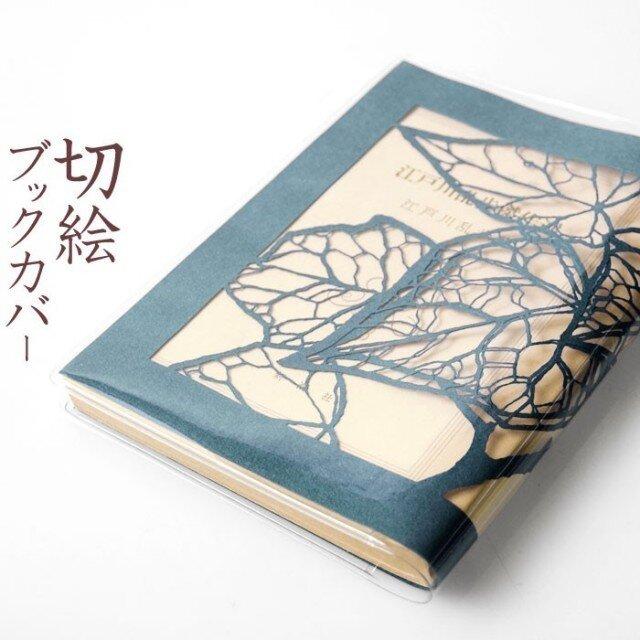 切り絵ブックカバー 蔦 透明背景 青グレーの色渋紙 文庫本サイズの画像1枚目