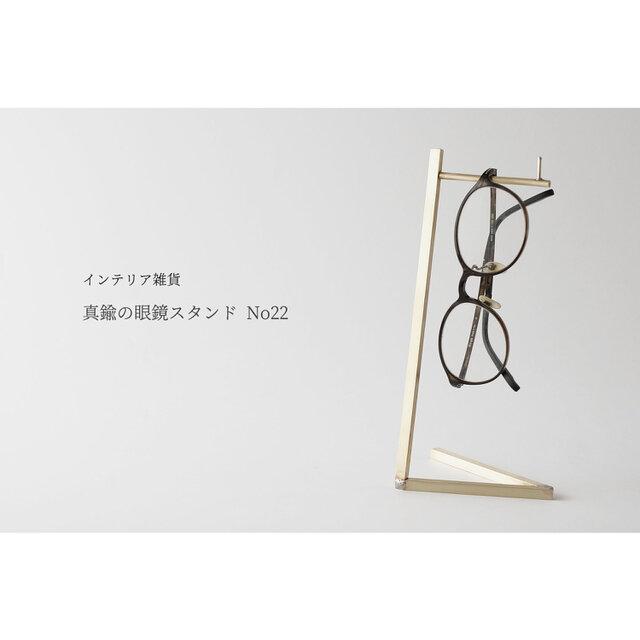 【ギフト可】真鍮の眼鏡スタンド/フックスタンド No22の画像1枚目