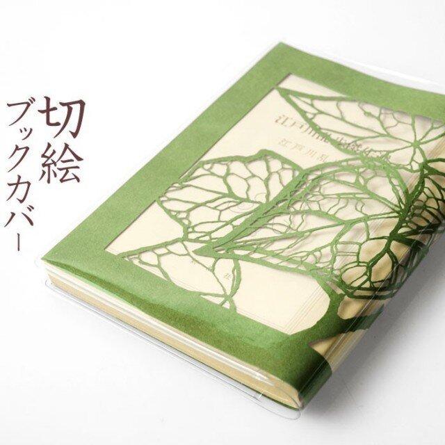 切り絵ブックカバー 蔦 透明背景 抹茶の色渋紙 文庫本サイズの画像1枚目