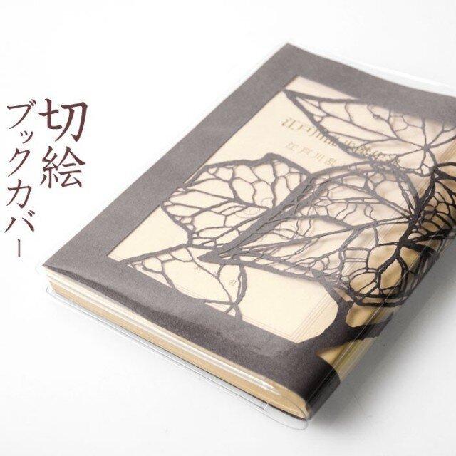 切り絵ブックカバー 蔦 透明背景 濃灰の色渋紙 文庫本サイズの画像1枚目